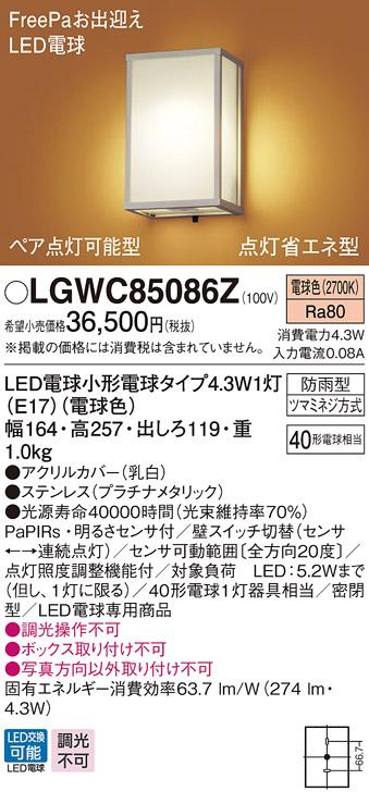 LGWC85086ZLED和風ポーチライト 電球色 防雨型 密閉型FreePaお出迎え ペア点灯型 点灯省エネ型 明るさセンサ付 白熱電球40形1灯器具相当Panasonic 照明器具 エクステリア 屋外用 玄関 勝手口