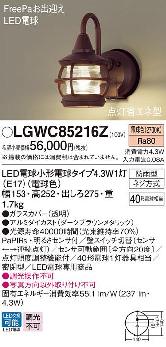 LGWC85216ZLED和風ポーチライト 電球色 防雨型 密閉型FreePaお出迎え 点灯省エネ型 明るさセンサ付 白熱電球40形1灯器具相当Panasonic 照明器具 エクステリア 屋外用 玄関 勝手口