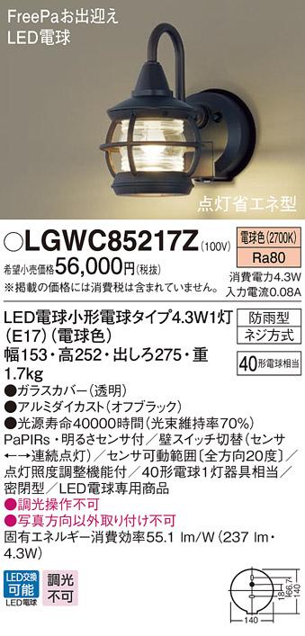 LGWC85217ZLED和風ポーチライト 電球色 防雨型 密閉型FreePaお出迎え 点灯省エネ型 明るさセンサ付 白熱電球40形1灯器具相当Panasonic 照明器具 エクステリア 屋外用 玄関 勝手口