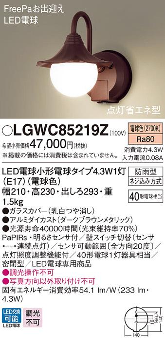 LGWC85219ZLED和風ポーチライト 電球色 防雨型 密閉型FreePaお出迎え 点灯省エネ型 明るさセンサ付 白熱電球40形1灯器具相当Panasonic 照明器具 エクステリア 屋外用 玄関 勝手口