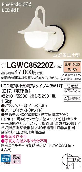 LGWC85220ZLED和風ポーチライト 電球色 防雨型 密閉型FreePaお出迎え 点灯省エネ型 明るさセンサ付 白熱電球40形1灯器具相当Panasonic 照明器具 エクステリア 屋外用 玄関 勝手口