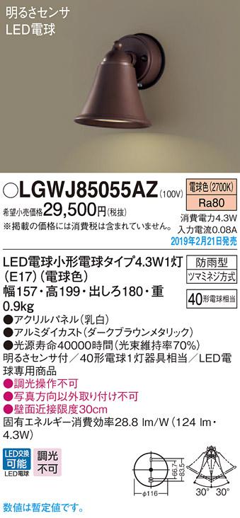 LGWJ85055AZLED表\札灯 電球色 防雨型 パネル付型明るさセンサ付 白熱電球40形1灯器具相当Panasonic 照明器具 エクステリア 屋外用 玄関