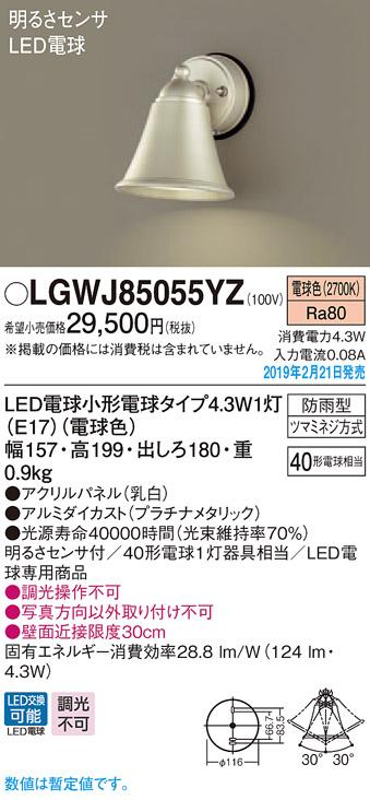 LGWJ85055YZLED表\札灯 電球色 防雨型 パネル付型明るさセンサ付 白熱電球40形1灯器具相当Panasonic 照明器具 エクステリア 屋外用 玄関