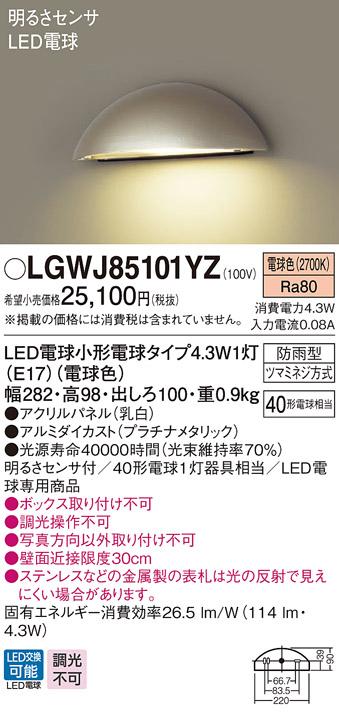 LGWJ85101YZLED表\札灯 電球色 防雨型 パネル付型明るさセンサ付 白熱電球40形1灯器具相当Panasonic 照明器具 エクステリア 屋外用 玄関