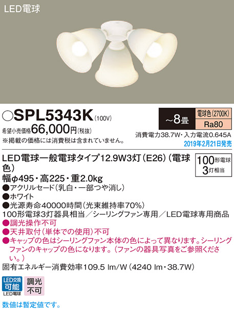 SPL5343Kシーリングファン用 LEDシャンデリア 8畳用 電球色 調光不可 居間・リビング向け天井照明 天井扇 白熱電球100形3灯器具相当Panasonic 照明器具 【~8畳】