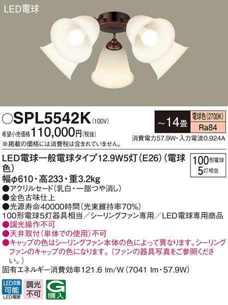 SPL5542Kシーリングファン用 LEDシャンデリア 14畳用 電球色 調光不可 居間・リビング向け天井照明 天井扇 白熱電球100形5灯器具相当Panasonic 照明器具 【~14畳】