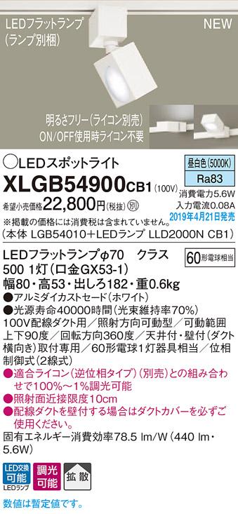 XLGB54900CB1スポットライト LEDフラットランプ 昼白色 配線ダクト取付型拡散タイプ 調光可能 白熱電球60形1灯器具相当Panasonic 照明器具