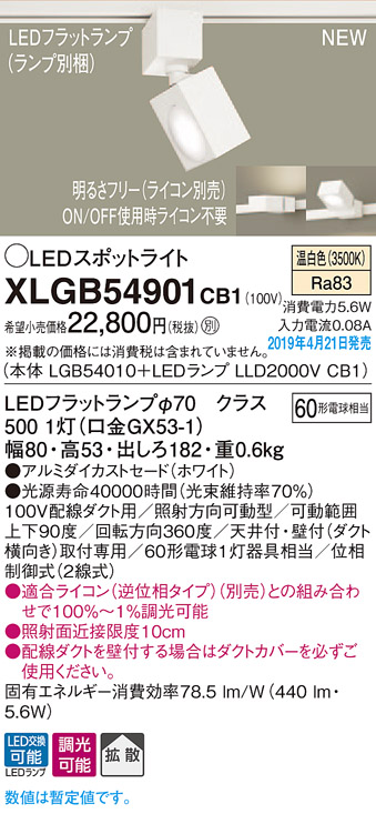 XLGB54901CB1スポットライト LEDフラットランプ 温白色 配線ダクト取付型拡散タイプ 調光可能 白熱電球60形1灯器具相当Panasonic 照明器具