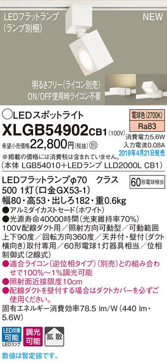XLGB54902CB1スポットライト LEDフラットランプ 電球色 配線ダクト取付型拡散タイプ 調光可能 白熱電球60形1灯器具相当Panasonic 照明器具