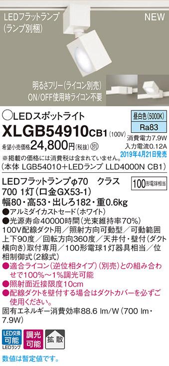 XLGB54910CB1スポットライト LEDフラットランプ 昼白色 配線ダクト取付型拡散タイプ 調光可能 白熱電球100形1灯器具相当Panasonic 照明器具