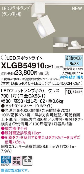 XLGB54910CE1スポットライト LEDフラットランプ 昼白色 配線ダクト取付型拡散タイプ 調光不可 白熱電球100形1灯器具相当Panasonic 照明器具