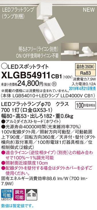 XLGB54911CB1スポットライト LEDフラットランプ 温白色 配線ダクト取付型拡散タイプ 調光可能 白熱電球100形1灯器具相当Panasonic 照明器具