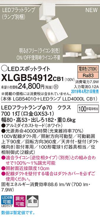 XLGB54912CB1スポットライト LEDフラットランプ 電球色 配線ダクト取付型拡散タイプ 調光可能 白熱電球100形1灯器具相当Panasonic 照明器具