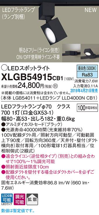XLGB54915CB1スポットライト LEDフラットランプ 昼白色 配線ダクト取付型拡散タイプ 調光可能 白熱電球100形1灯器具相当Panasonic 照明器具