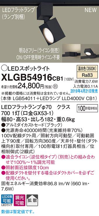 XLGB54916CB1スポットライト LEDフラットランプ 温白色 配線ダクト取付型拡散タイプ 調光可能 白熱電球100形1灯器具相当Panasonic 照明器具