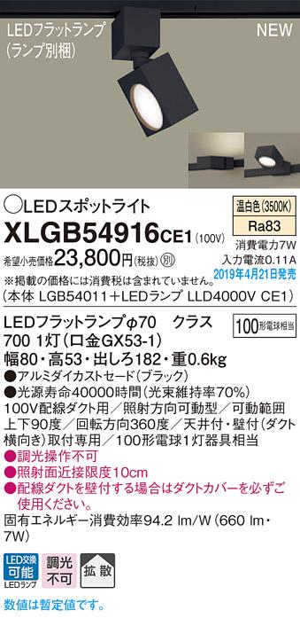 XLGB54916CE1スポットライト LEDフラットランプ 温白色 配線ダクト取付型拡散タイプ 調光不可 白熱電球100形1灯器具相当Panasonic 照明器具