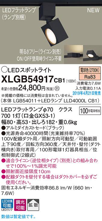 XLGB54917CB1スポットライト LEDフラットランプ 電球色 配線ダクト取付型拡散タイプ 調光可能 白熱電球100形1灯器具相当Panasonic 照明器具