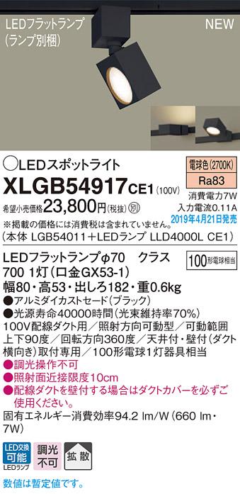 XLGB54917CE1スポットライト LEDフラットランプ 電球色 配線ダクト取付型拡散タイプ 調光不可 白熱電球100形1灯器具相当Panasonic 照明器具