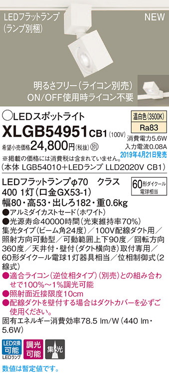 XLGB54951CB1スポットライト LEDフラットランプ 温白色 配線ダクト取付型ビーム角24度 集光タイプ 調光可能 110Vダイクール電球60形1灯器具相当Panasonic 照明器具