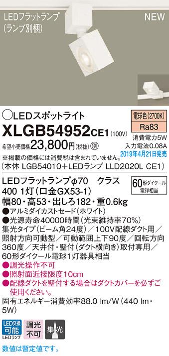 XLGB54952CE1スポットライト LEDフラットランプ 電球色 配線ダクト取付型ビーム角24度 集光タイプ 調光不可 110Vダイクール電球60形1灯器具相当Panasonic 照明器具
