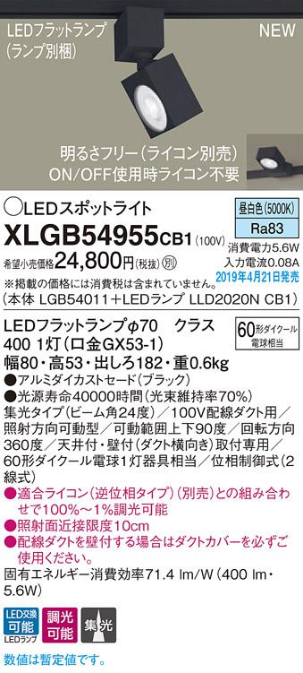 XLGB54955CB1スポットライト LEDフラットランプ 昼白色 配線ダクト取付型ビーム角24度 集光タイプ 調光可能 110Vダイクール電球60形1灯器具相当Panasonic 照明器具