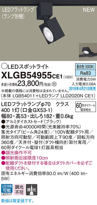 XLGB54955CE1スポットライト LEDフラットランプ 昼白色 配線ダクト取付型ビーム角24度 集光タイプ 調光不可 110Vダイクール電球60形1灯器具相当Panasonic 照明器具