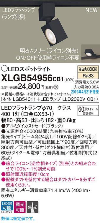 XLGB54956CB1スポットライト LEDフラットランプ 温白色 配線ダクト取付型ビーム角24度 集光タイプ 調光可能 110Vダイクール電球60形1灯器具相当Panasonic 照明器具