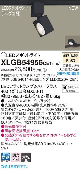 XLGB54956CE1スポットライト LEDフラットランプ 温白色 配線ダクト取付型ビーム角24度 集光タイプ 調光不可 110Vダイクール電球60形1灯器具相当Panasonic 照明器具