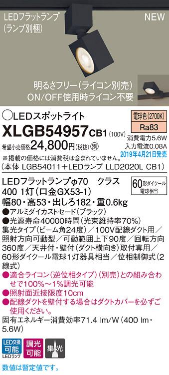 XLGB54957CB1スポットライト LEDフラットランプ 電球色 配線ダクト取付型ビーム角24度 集光タイプ 調光可能 110Vダイクール電球60形1灯器具相当Panasonic 照明器具