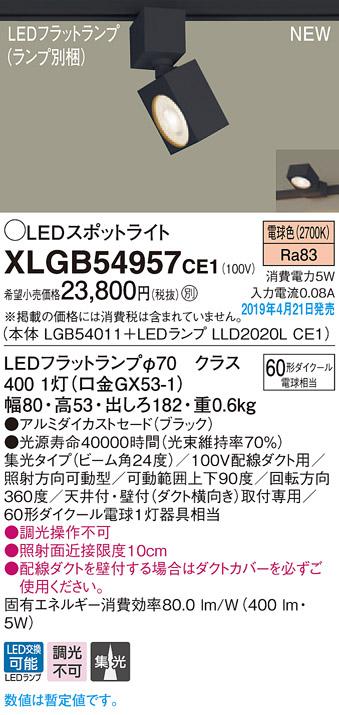XLGB54957CE1スポットライト LEDフラットランプ 電球色 配線ダクト取付型ビーム角24度 集光タイプ 調光不可 110Vダイクール電球60形1灯器具相当Panasonic 照明器具