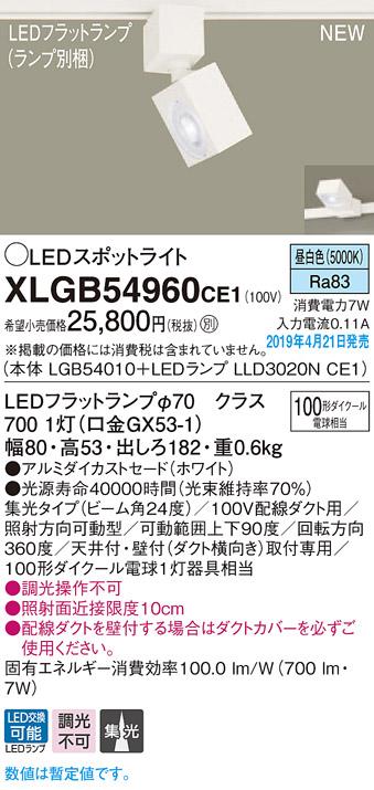XLGB54960CE1スポットライト LEDフラットランプ 昼白色 配線ダクト取付型ビーム角24度 集光タイプ 調光不可 110Vダイクール電球100形1灯器具相当Panasonic 照明器具