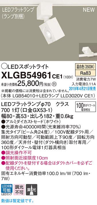 XLGB54961CE1スポットライト LEDフラットランプ 温白色 配線ダクト取付型ビーム角24度 集光タイプ 調光不可 110Vダイクール電球100形1灯器具相当Panasonic 照明器具