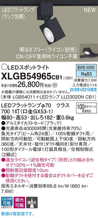 XLGB54965CB1スポットライト LEDフラットランプ 昼白色 配線ダクト取付型ビーム角24度 集光タイプ 調光可能 110Vダイクール電球100形1灯器具相当Panasonic 照明器具