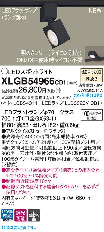XLGB54966CB1スポットライト LEDフラットランプ 温白色 配線ダクト取付型ビーム角24度 集光タイプ 調光可能 110Vダイクール電球100形1灯器具相当Panasonic 照明器具