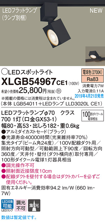 XLGB54967CE1スポットライト LEDフラットランプ 電球色 配線ダクト取付型ビーム角24度 集光タイプ 調光不可 110Vダイクール電球100形1灯器具相当Panasonic 照明器具