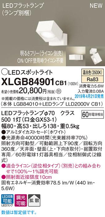XLGB84901CB1スポットライト LEDフラットランプ 温白色 天井直付型・壁直付型・据置取付型拡散タイプ 調光可能 白熱電球60形1灯器具相当Panasonic 照明器具