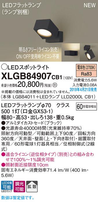 XLGB84907CB1スポットライト LEDフラットランプ 電球色 天井直付型・壁直付型・据置取付型拡散タイプ 調光可能 白熱電球60形1灯器具相当Panasonic 照明器具