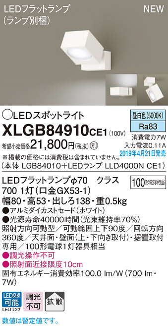 XLGB84910CE1スポットライト LEDフラットランプ 昼白色 天井直付型・壁直付型・据置取付型拡散タイプ 調光不可 白熱電球100形1灯器具相当Panasonic 照明器具
