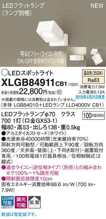 XLGB84911CB1スポットライト LEDフラットランプ 温白色 天井直付型・壁直付型・据置取付型拡散タイプ 調光可能 白熱電球100形1灯器具相当Panasonic 照明器具