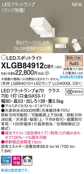 XLGB84912CB1スポットライト LEDフラットランプ 電球色 天井直付型・壁直付型・据置取付型拡散タイプ 調光可能 白熱電球100形1灯器具相当Panasonic 照明器具
