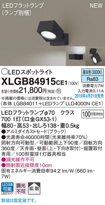 XLGB84915CE1スポットライト LEDフラットランプ 昼白色 天井直付型・壁直付型・据置取付型拡散タイプ 調光不可 白熱電球100形1灯器具相当Panasonic 照明器具