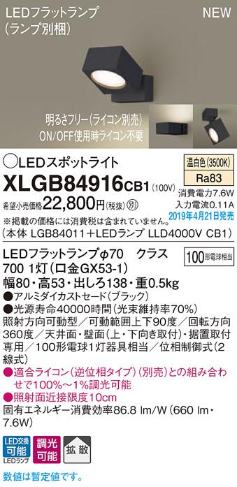 XLGB84916CB1スポットライト LEDフラットランプ 温白色 天井直付型・壁直付型・据置取付型拡散タイプ 調光可能 白熱電球100形1灯器具相当Panasonic 照明器具