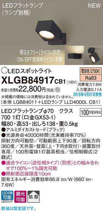 XLGB84917CB1スポットライト LEDフラットランプ 電球色 天井直付型・壁直付型・据置取付型拡散タイプ 調光可能 白熱電球100形1灯器具相当Panasonic 照明器具