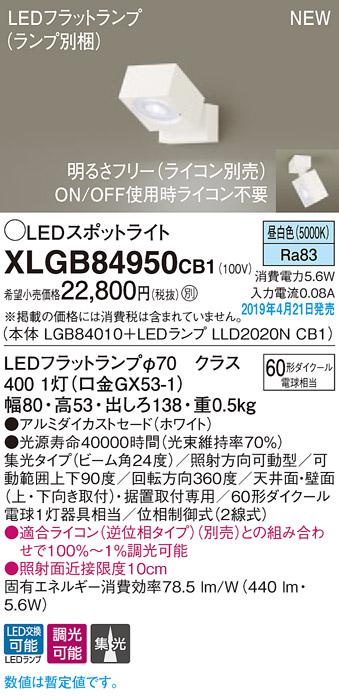 XLGB84950CB1スポットライト LEDフラットランプ 昼白色 天井直付型・壁直付型・据置取付型ビーム角24度 集光タイプ 調光可能 110Vダイクール電球60形1灯器具相当Panasonic 照明器具