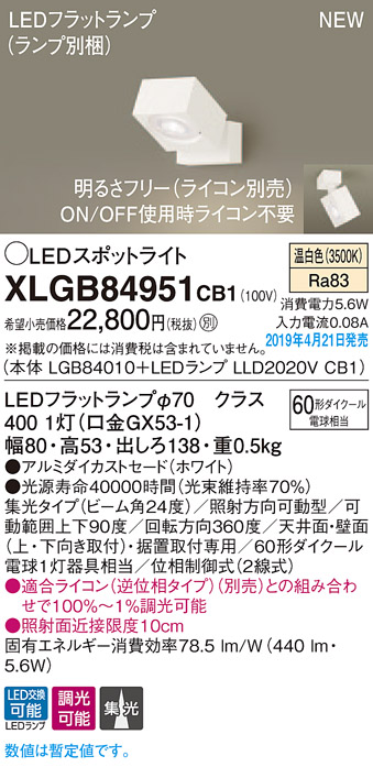 XLGB84951CB1スポットライト LEDフラットランプ 温白色 天井直付型・壁直付型・据置取付型ビーム角24度 集光タイプ 調光可能 110Vダイクール電球60形1灯器具相当Panasonic 照明器具