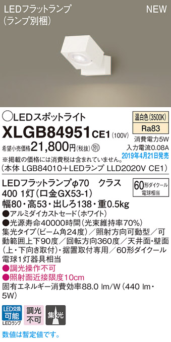 XLGB84951CE1スポットライト LEDフラットランプ 温白色 天井直付型・壁直付型・据置取付型ビーム角24度 集光タイプ 調光不可 110Vダイクール電球60形1灯器具相当Panasonic 照明器具