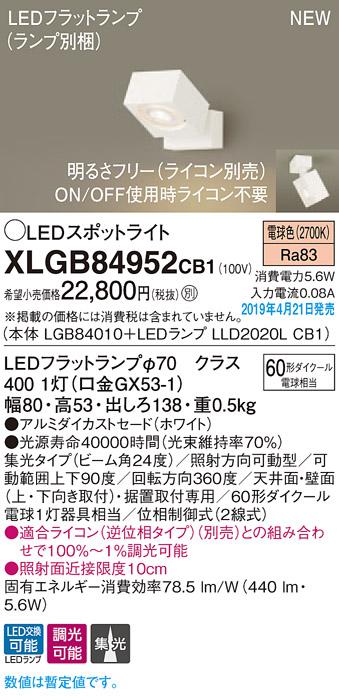 XLGB84952CB1スポットライト LEDフラットランプ 電球色 天井直付型・壁直付型・据置取付型ビーム角24度 集光タイプ 調光可能 110Vダイクール電球60形1灯器具相当Panasonic 照明器具