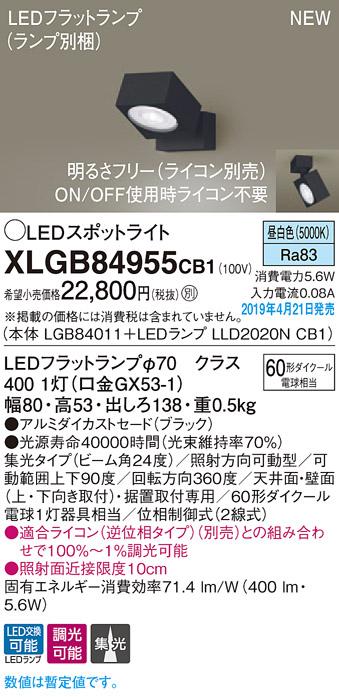 XLGB84955CB1スポットライト LEDフラットランプ 昼白色 天井直付型・壁直付型・据置取付型ビーム角24度 集光タイプ 調光可能 110Vダイクール電球60形1灯器具相当Panasonic 照明器具