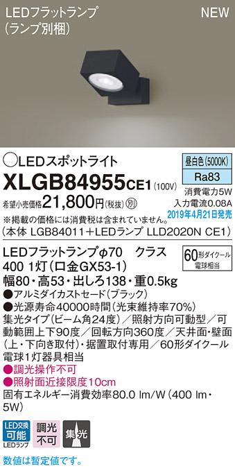 XLGB84955CE1スポットライト LEDフラットランプ 昼白色 天井直付型・壁直付型・据置取付型ビーム角24度 集光タイプ 調光不可 110Vダイクール電球60形1灯器具相当Panasonic 照明器具