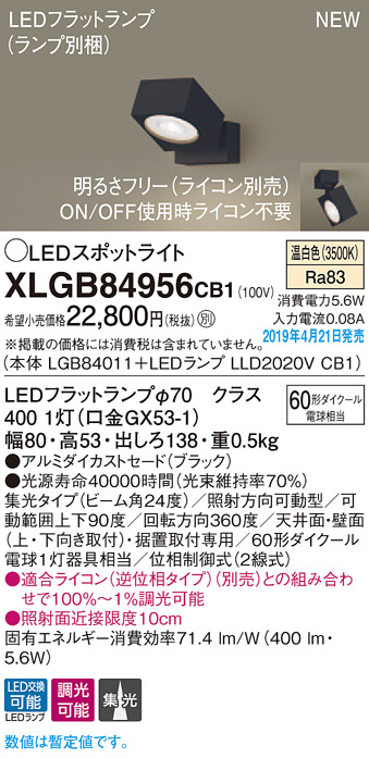 XLGB84956CB1スポットライト LEDフラットランプ 温白色 天井直付型・壁直付型・据置取付型ビーム角24度 集光タイプ 調光可能 110Vダイクール電球60形1灯器具相当Panasonic 照明器具